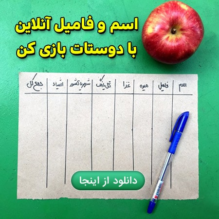 تبلیغات اسم فامیل