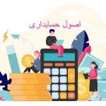 ۴ اصل حسابداری