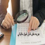هزینه های قابل قبول مالیاتی طبق ماده ۱۴۸